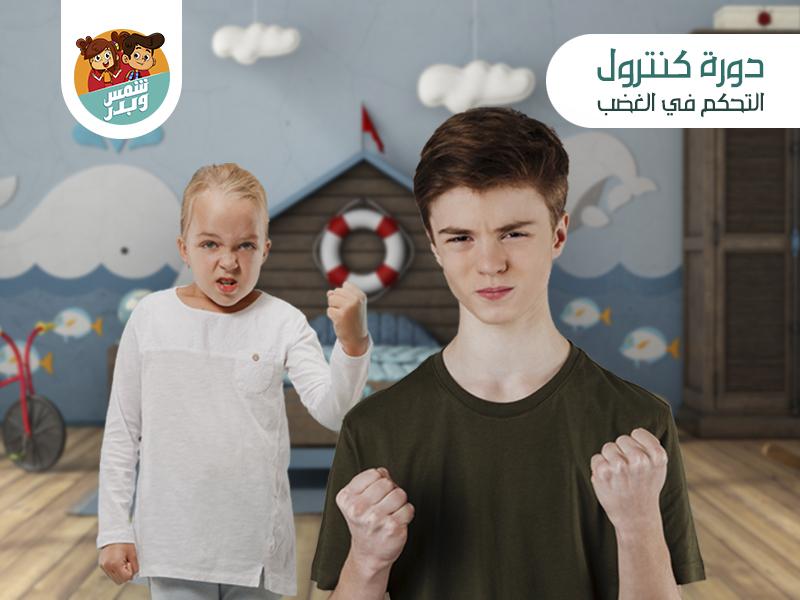 غلاف-التحكم-في-الغضب-4