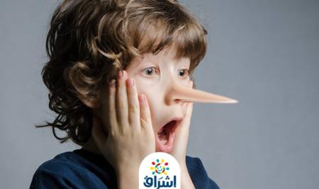 10أساليب  تربوية لمواجهة الكذب عند الاطفال وتدريبهم على الصدق